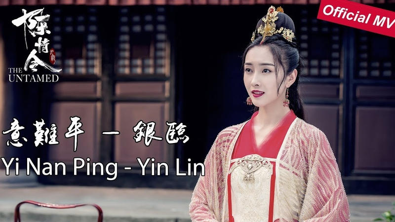 《陈情令The Untamed》Official MV《意难平》Yi Nan Ping 银临 Yin Lin 银临献唱师姐的别离 Jiang YanLin Character Song 12305