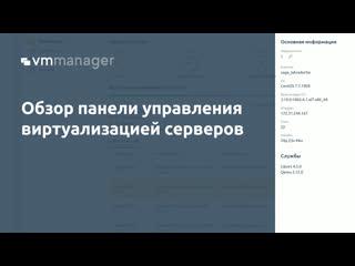 Виртуализация серверов- обзор основных возможностей панели VMmanager