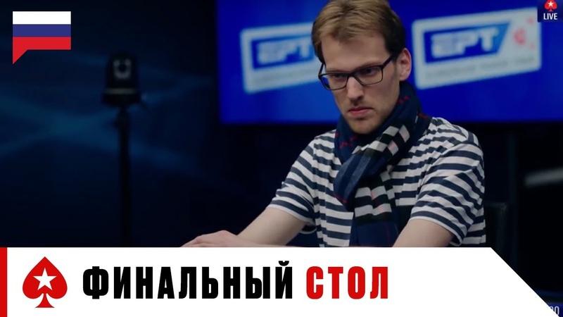 ФИНАЛЬНЫЙ СТОЛ ТУРНИРА СУПЕР ХАЙРОЛЛЕРОВ С ПОКАЗОМ КАРТ ♠️ ЕПТ МОНТЕ КАРЛО ♠️ PokerStars Russian