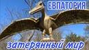 ЕВПАТОРИЯ. 7 марта 2021 г. Парк динозавров Затерянный мир . Крым. Прогулка с детьми в парке ФРУНЗЕ.