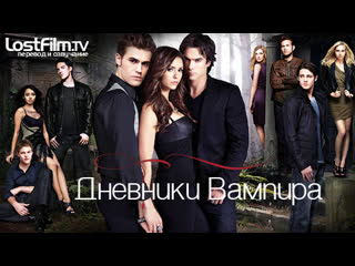 Дневники вампира 2 сезон 12 - 22 серия