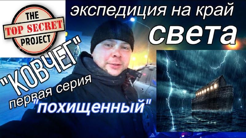Экспедиция на край света Проект КОВЧЕГ Первая серия Похищенный