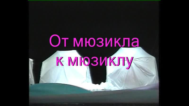 От мюзикла к мюзиклу Музыкальный шоу-театр Шарм 2007г. Архив с VHS