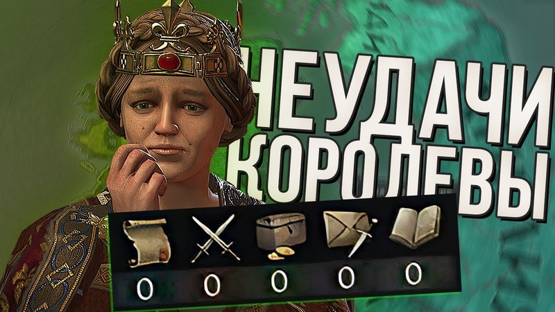 КОРОЛЕВА НЕУДАЧНИЦА в Crusader Kings 3 4