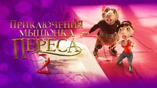 Приключения мышонка Переса 2 / The Hairy Tooth Fairy 2 (2008) / Мультфильм, Фентези, Комедия