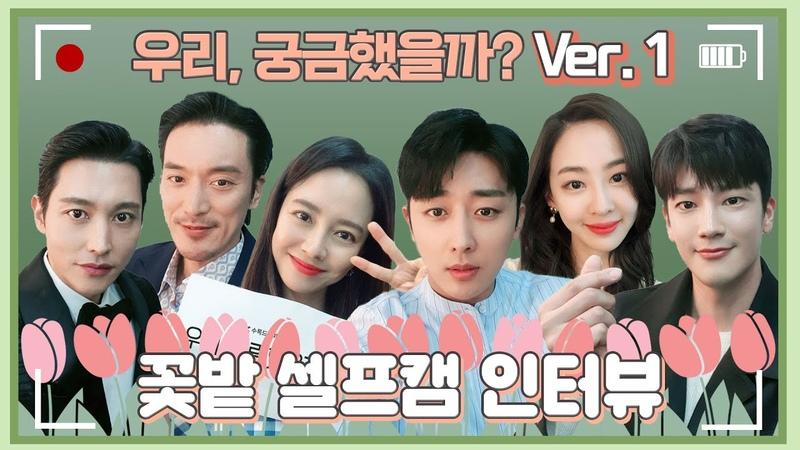 셀프캠│1탄 <우리 사랑했을까> 배우들의 꿀케미 폭발하는 ♣꽃밭♧ 셀 54532