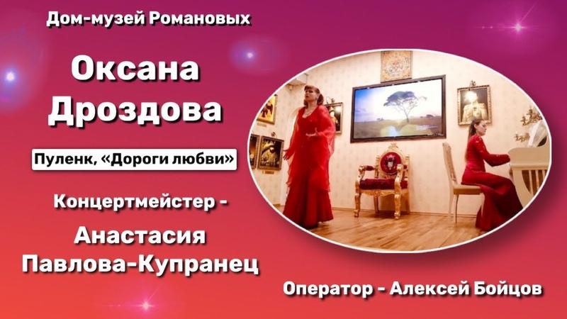 Оксана Дроздова Пуленк Дороги любви