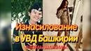 Изнасилование в УВД Башкирии - Скандал - Размышлизмы - 01.11.2018