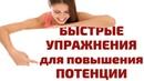 Как Повысить Потенцию в домашних условиях БЫСТРО Лучшие упражнения для простаты дома Простатит Нет