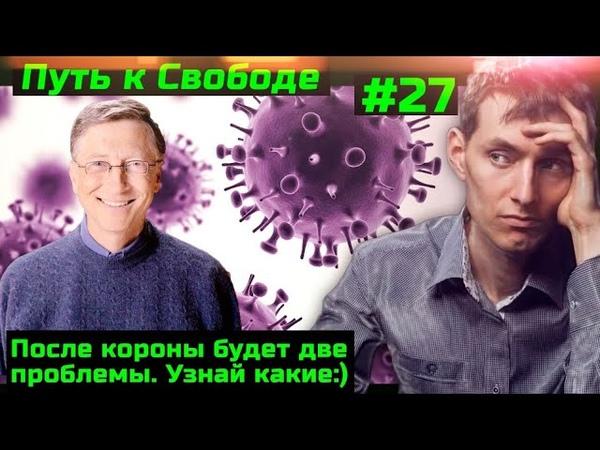 27 Минздрав послушал Будильника Новый проброс главного компьютерщика