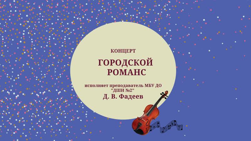 Концерт Городской романс