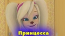 Барбоскины Перепели Песню ПринцессаБабек Мамедрзаев