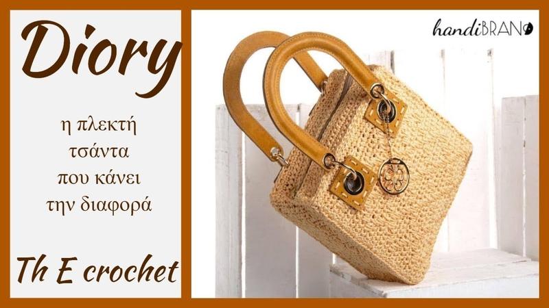 Diory η πλεκτή τσάντα που κάνει την διαφορά Th E crochet