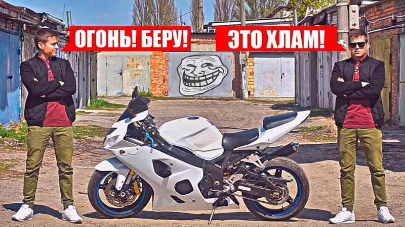 ОСМОТР мотоцикла перед ПОКУПКОЙ КАК проверить и не купить ХЛАМ