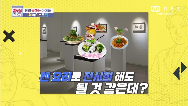 CUT Mnet TMI NEWS Рен и его кулинарные шедевры 27 05 2020