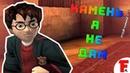 Гарри Поттер и философский камень Игра ПК
