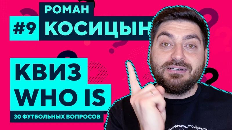 РОМАН КОСИЦЫН Футбольная викторина из 30 вопросов Квиз Who Is 9