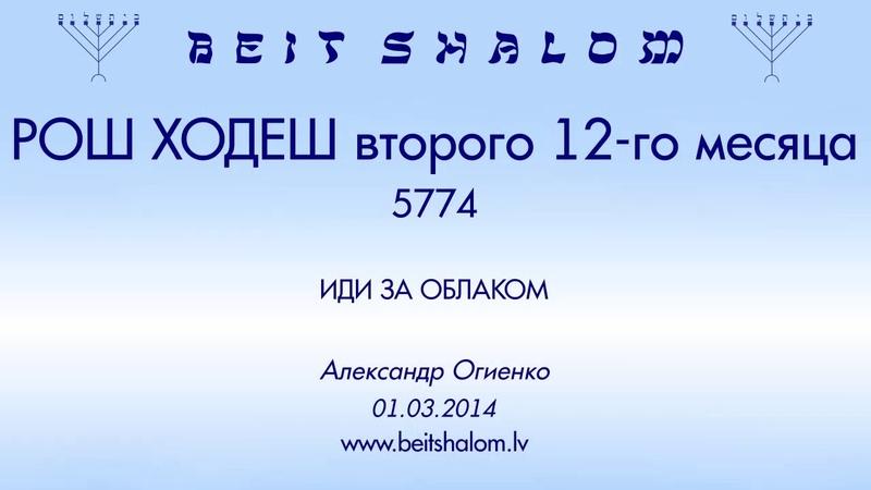 РОШ ХОДЕШ 1 12 5774 ИДИ ЗА ОБЛАКОМ А Огиенко 01 03 2014