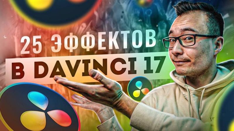Лучшие ЭФФЕКТЫ в Davinci Resolve 17 Переходы Титры Генераторы Fusion Templates