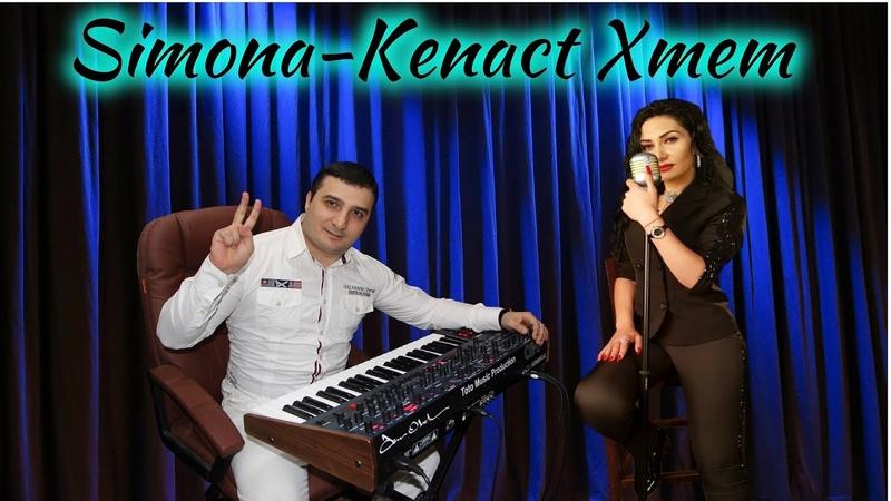 Легендарная песня Кенацт хмем Simona Simonova Kenact Xmem Toto Music Production