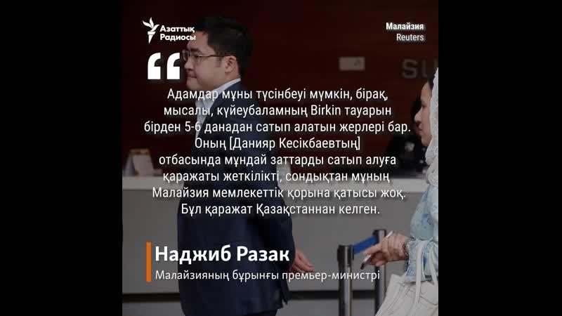 Болат Назарбаевтың бұрынғы әйелі берген бағалы сыйлықтар немесе Малайзиядағы жанжал