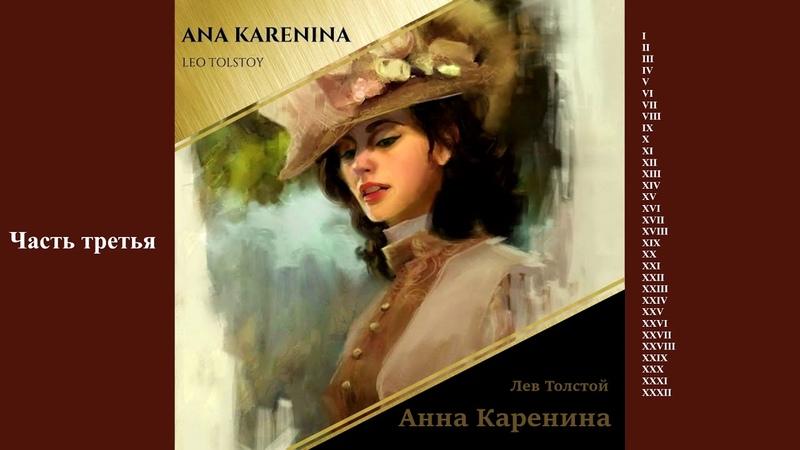 Аудиокнига Лев Толстой Анна Каренина 1877 2013 часть 3