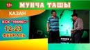 Мунча Ташы КАЗАНДА 12-23 ФЕВРАЛЬ