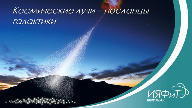 Инженерные каникулы: космические лучи - посланцы Галактики