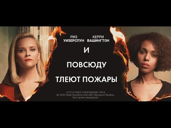 И повсюду тлеют пожары 2020 год трейлер сериала онлайн на Kodik TV