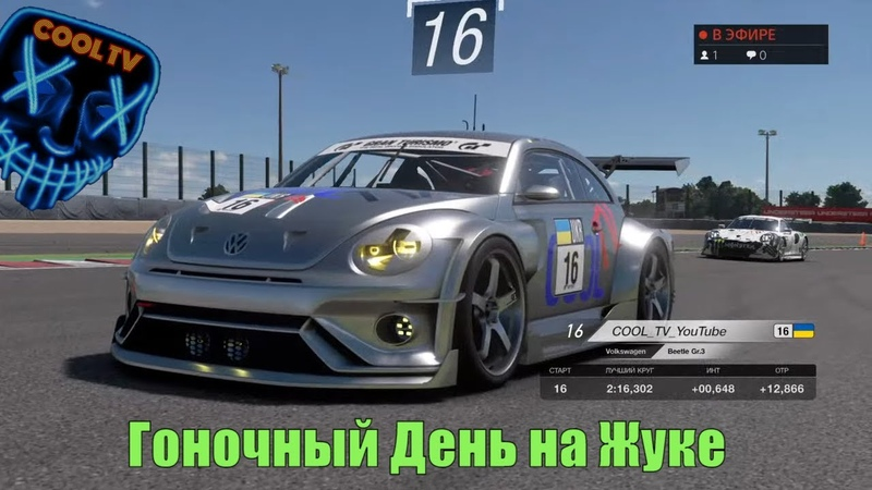 Гоночный День на Жуке Gran Turismo Sport Wolkswagen New Beetle Gr3 Daddy PRO Lets Play