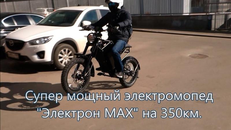 Супер мощный электромопед Электрон МАХ на 350км