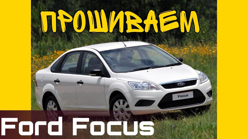 Прошиваем Ford Focus