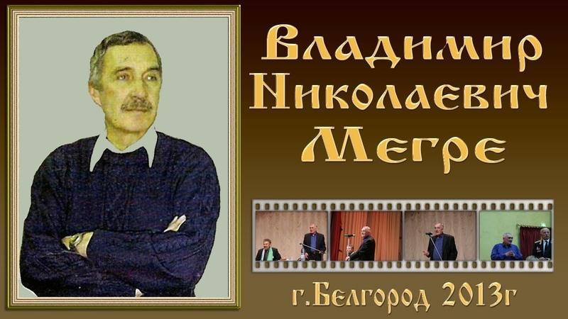 Владимир Николаевич Мегре г Белгород 2013г