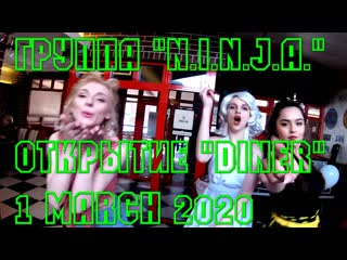 """Группа """"."""" Открытие """"Diner"""" 1 3 2020"""