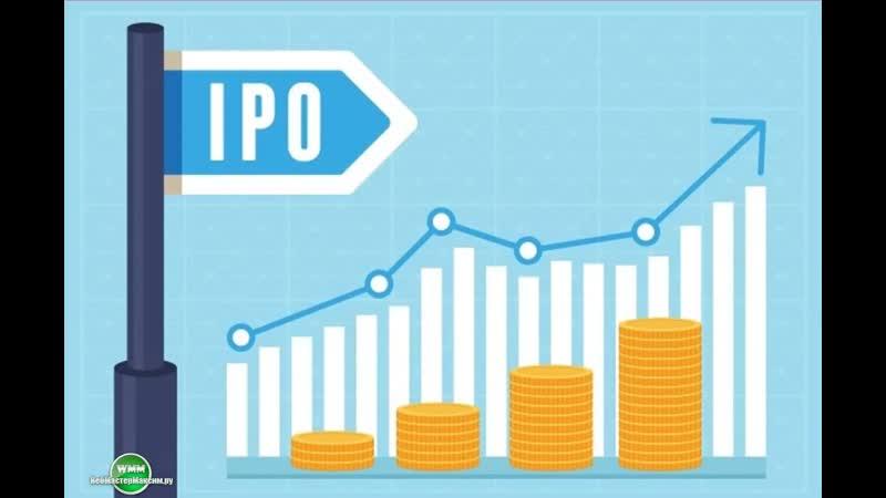 Инвестиции в IPO. Греби бабло лопатой-)