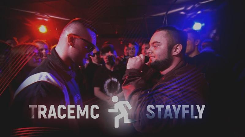 ТВОЙ ВЫХОД BATTLE TRACEMC X STAYFLY (MAIN EVENT)