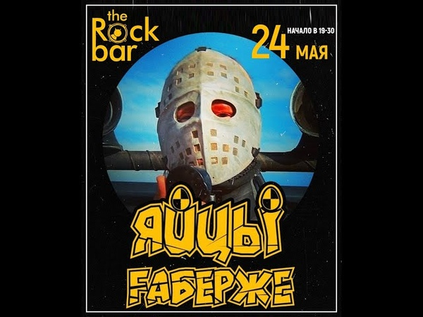 Яйцы Fаберже - Все на футбол! (Live in Krasnodar, The RockBar, 24.05.2019)