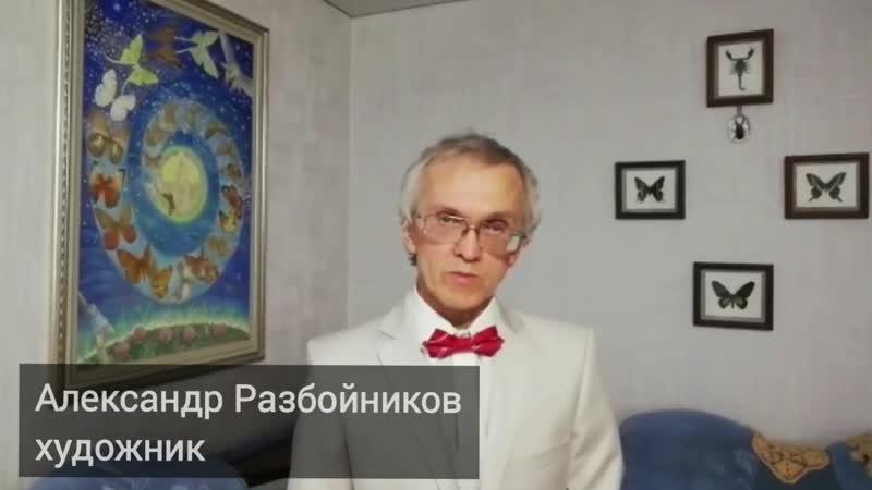 Библио Глобус поздравляет Александр Разбойников
