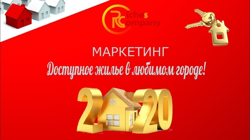 Riches company МАРКЕТИНГ жилищной программы Доступное жилье в любимом городе