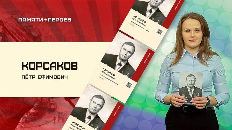 Елисеева Наталья о Герое социалистического труда Корсакове Пётре Ефимовиче