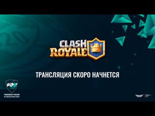 Clash Royale | Чемпионат России по компьютерному спорту 2020 | Финал | День 1