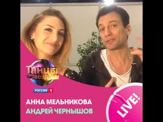 Андрей Чернышов и Анна Мельникова. Шоу Танцы со звёздами. LIVE