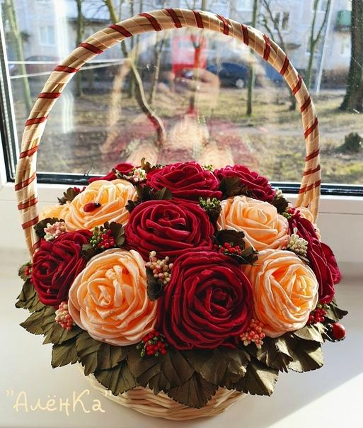 Кoрзина с интерьерными розами Выполнены из атласных лент