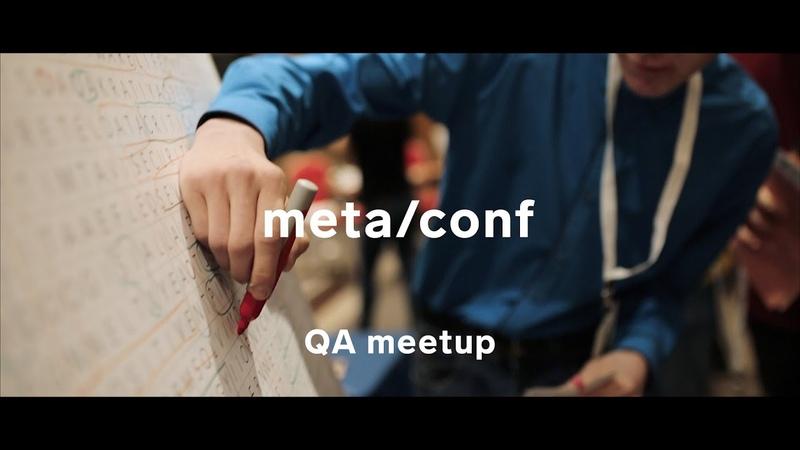 Quality Assurance meetup в Воронеже Meta conf