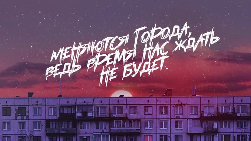 Semchenko Время не ждёт Lyric Video