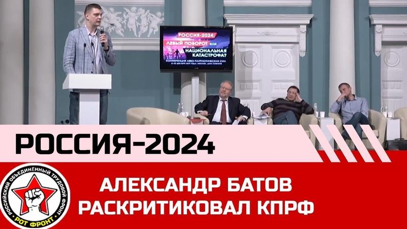 Александр Батов раскритиковал КПРФ на форуме Россия-2024