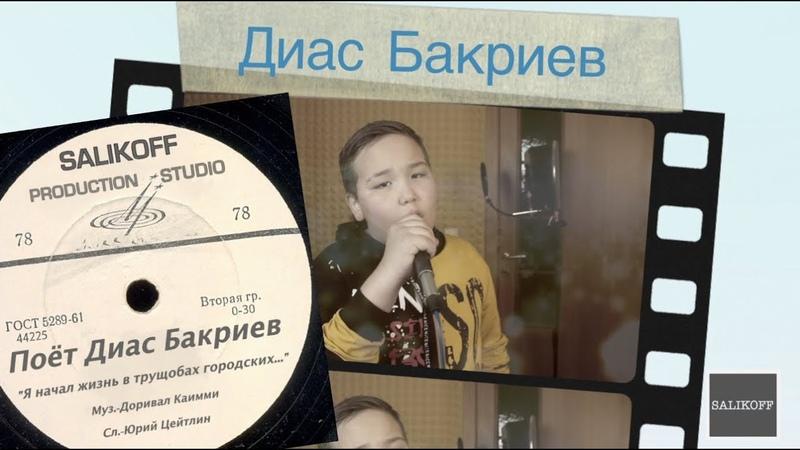 Диас Бакриев Я начал жизнь в трущобах городских