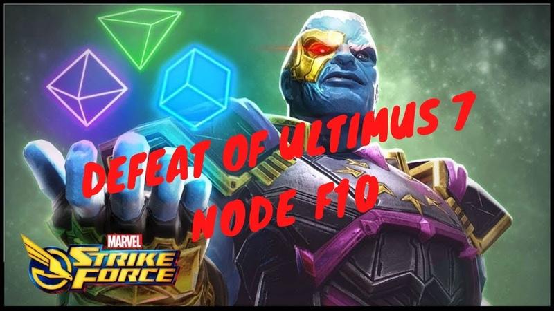 Ультимус 7 нормальная сложность точка F10 Marvel Strike Force Ultimus Upd 21 05 2020
