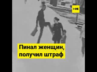 Бил женщин ногами на улицах Нижнекамска, отделался лишь штрафом