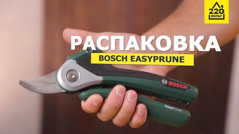 Аккумуляторный секатор BOSCH EasyPrune РАСПАКОВКА